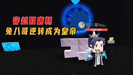 迷你世界:穿越回唐朝!兔八哥身份逆转成为皇帝,小墨变成了富商
