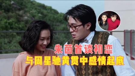 朱茵首谈初恋:初吻给了他!与周星驰黄贯中感情起底!