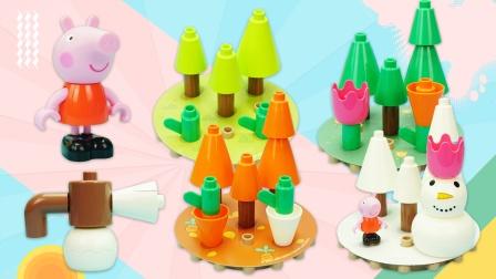 小猪佩奇积木玩具:佩奇的四季花园