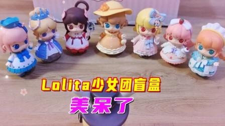 迷你世界:带小仓鼠Lolita系列盲盒,穿小裙子的少女团真美