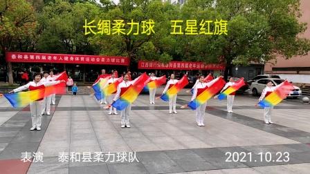 长绸柔力球五星红旗泰和县柔力球队表演2021.10.23