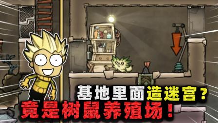 缺氧生存:张叔在基地里修迷宫?人类无法进入,却是树鼠养殖场!