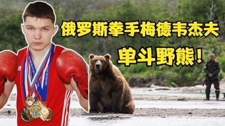 单斗野熊!俄罗斯拳击运动员梅德韦杰夫户外遇险,最后你猜怎么着