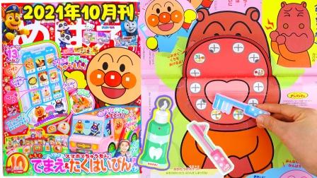 面包超人杂志10月刊手工DIY小游戏,帮河马刷牙治疗牙齿