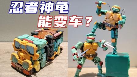 忍者神龟能变卡车?52Toys万能匣忍者神龟系列开箱-刘哥模