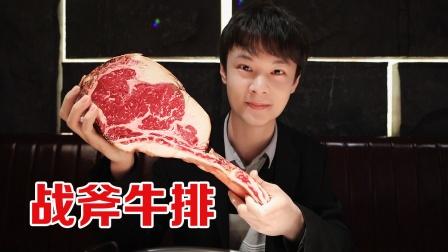 花2000元吃一个3斤重的战斧牛排,一口咬下滋滋冒汁,太香了