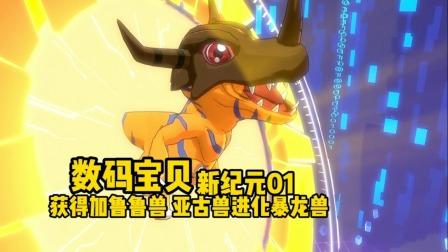 数码宝贝 新世纪01:获得加鲁鲁兽 亚古兽进化暴龙兽