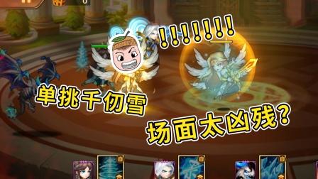 新斗罗大陆:古榕配合奶妈打出爆炸伤害,为何天使追着柚子满图砍
