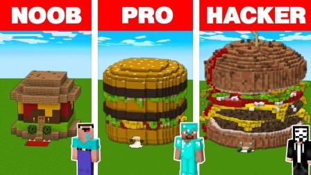 我的世界:菜鸟VS高手VS黑客,制作汉堡小屋