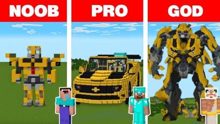我的世界:菜鸟VS高手VS上帝,制作大黄蜂雕像