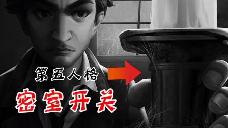 第五人格:转动的烛台是密室的开关,墙后的密室通往哪里?