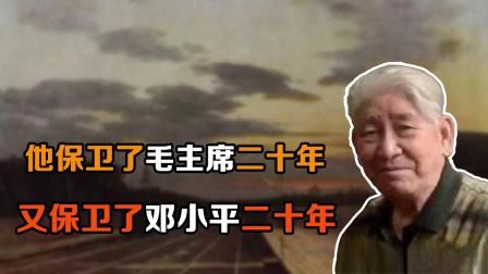 这位优秀的警卫员,先保卫了毛主席20年,又保卫了邓小平20年