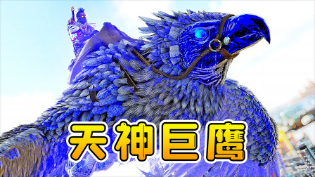 方舟125变形记:老鹰界的天花板,天神巨鹰登场!秀儿急眼了