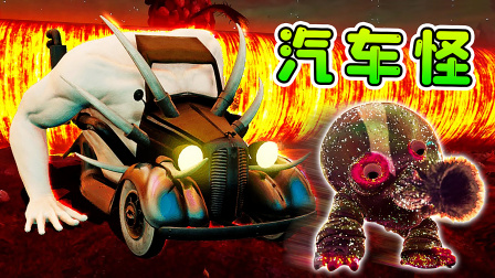 变异外星虫4:我被汽车怪追,掉入毒物区,鼻子意外进化了