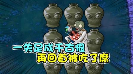 植物大战僵尸:开局一颗小豌豆,装备全靠爆