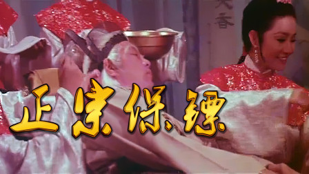 四十多年前的一部台湾绝版武侠老片,中国人一诺千金,舍生取义