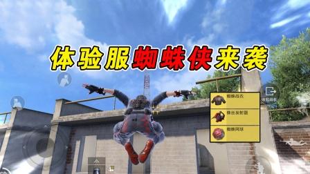 蜘蛛侠模式,穿上战衣可以喷蛛网,还能免疫伤害!