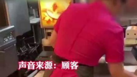 见无人认领将冰淇淋倒回机器,麦当劳回应:系员工个人异常行为#麦当劳 #食品安全问题
