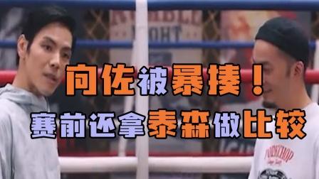 向佐质疑打拳戴头盔,还拿泰森做比较,结果被新手暴揍!