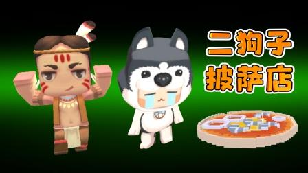 迷你世界886:二狗子开披萨店,能做出顾客要的披萨吗?