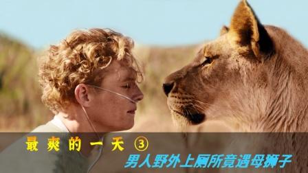 野外尿尿遇到母狮子,男人竟闭眼享受起来!