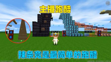 迷你世界:主播等级跑酷!辣条跑酷最简单,而忆涵最难需要四段跳