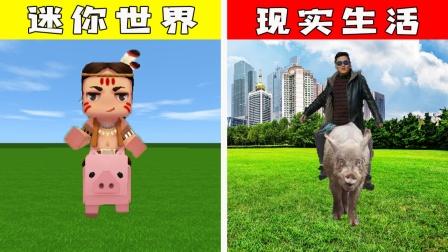 迷你世界:游戏对比现实,你以为的骑猪,其实这才是真正的骑猪
