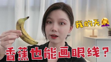 我的天!香蕉也能画眼线?模仿外国网红神操作,结果还真成功了!
