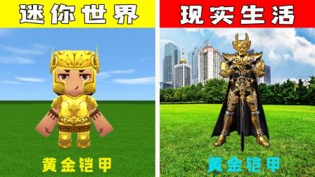 迷你世界:游戏遇上现实,游戏里黄金和现实黄金,居然差别这么大