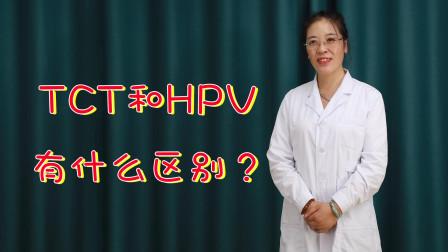 TCT和HPV有什么区别?多久检查一次最好?专家带你了解