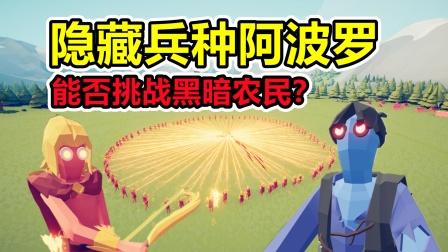 全面战争模拟器:100太阳神VS黑暗农民