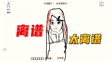 你画我猜3:红头发的妹妹等于红头发的妈妈,实在是离谱啊!