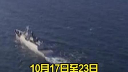 中俄海军联合编队通过津轻海峡 日本慌了 国防部:不针对第三方#中俄 #中俄伊联合海上军演