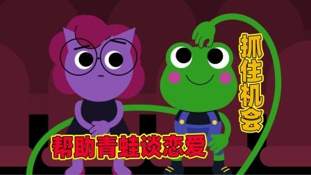 搞笑游戏:青蛙用超长的手去约会!癞蛤蟆能吃到天鹅肉吗?
