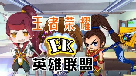 王者荣耀大战英雄联盟:抄作业内讧,赵云、韩信舌战赵信