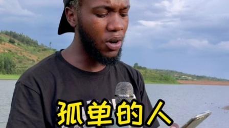 非洲张震岳,在水一方,唱中文歌孤单的人