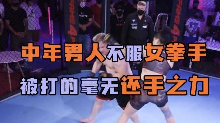 普通人和职业拳手的差距!女拳手暴揍中年男人,毫无还手之力!