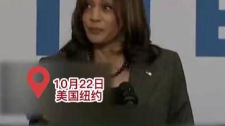 美国男子怒斥副总统哈里斯:为什么不和中国合作?#中美博弈 #中美 #哈里斯