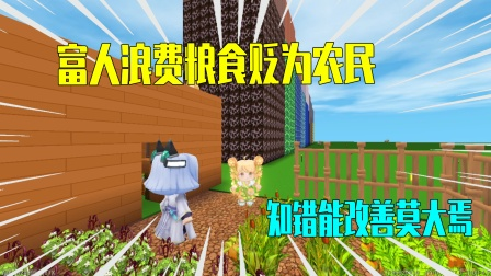 迷你世界:凡人浪费粮食遭受仙子的惩罚,贬为农民体验粮食来之不易