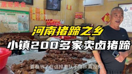 河南猪蹄之乡,镇上有200多家,猪蹄26元一斤