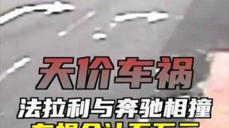天价车祸!#法拉利与奔驰相撞 #车损共计超百万 #中国台湾