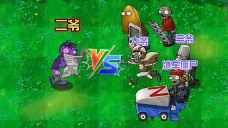 植物大战僵尸:屑版二爷VS其他僵尸,二爷:一个能打的都没有!