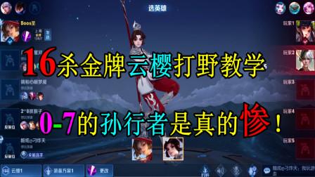 """星耀局16杀金牌云樱打野教学,0-7的""""孙行者""""太惨了!"""