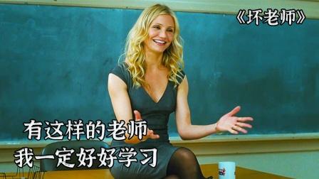 拜金老师太奇葩,上课睡觉放电影,学生照样拿第一!