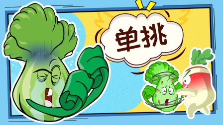 这钱没白花!算的还真准啊!植物大战僵尸游戏搞笑动画