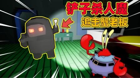 奇葩游戏:铲子杀人魔追杀蟹老板!凌晨的蟹堡王会发生什么?