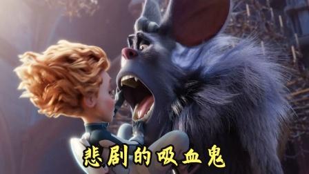 吸血鬼长了蛀牙,请求女孩给他拔牙,搞笑动画电影