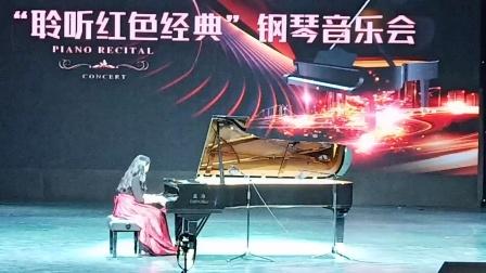 钢琴独奏《红星照我去战斗》演奏:刘思思,创作:罗贵宏