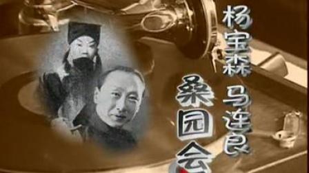 绝版赏析:杨宝森 马连良《桑园会》唱片(之二)