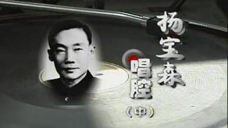 绝版赏析:杨宝森唱腔(中)《碰碑》《鱼肠剑》